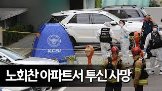 """노회찬 아파트서 투신사망…유서 """"금전받았으나 청탁과 무관"""" / 연합뉴스 (Yonhapnews)"""