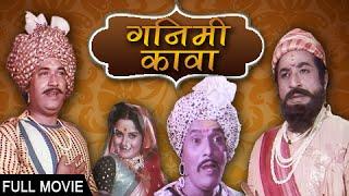 Ganimee Kawa - Classic Marathi Full Movie - Dada Kondke, Usha Chavan, Bhalji Pendharkar