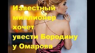 Известный миллионер хочет увести Бородину у Омарова. Ксения Бородина, Курбан Омаров, миллионер.