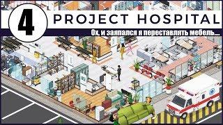 Project Hospital или Кого еще бесит как перетаскиваются предметы
