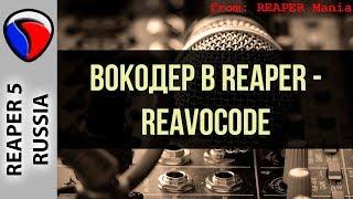 Плагин ReaVocode - Вокодер в REAPER - Эффекты и плагины в REAPER