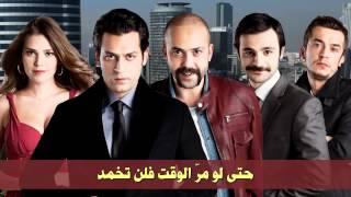 الصامتون - اغنية الحلقة 1 - حصري لـ منتدى عشاق لميس
