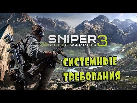 Системные требования Sniper:Ghost Warrior 3