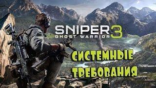 видео Sniper: Ghost Warrior 3 — Системные требования, обзор игры, дата выхода