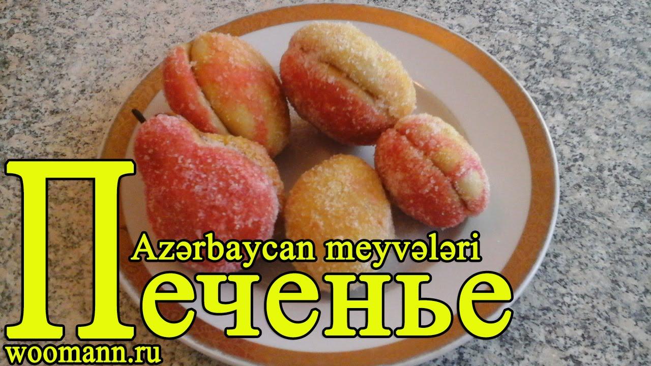 Азербайджанские печение рецепт 125