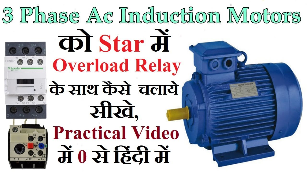 3 Phase Motor Star Connection, Motor Star Overload Relay Connection, Motor Star Wiring in Hindi