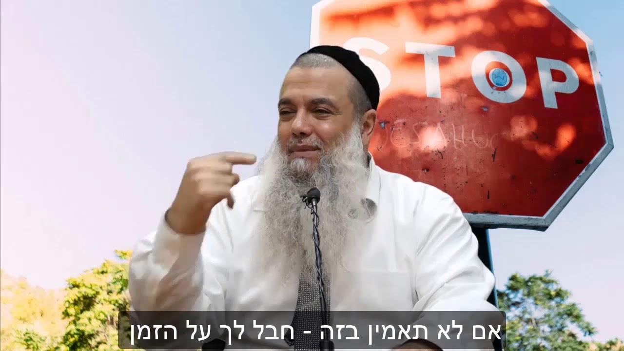 אמונה קצר: עצור ותפסיק להסתכל רק בכישלונות - הרב יגאל כהן HD