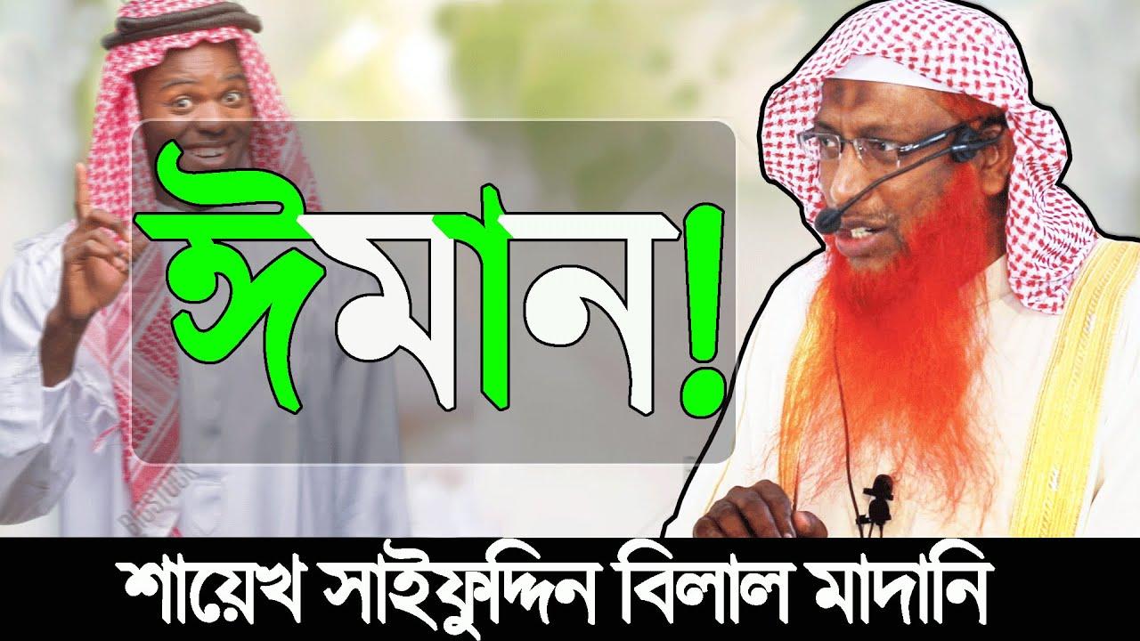 ঈমান  সাইফুদ্দিন বিলাল মাদানী   Saifuddin Belal Madani   Bangla short waz sunnah tv