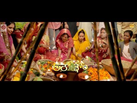 Chhath Puja Geet Song 2018 - Vol.03 | अइलीं छठी मईया - छठ पूजा गीत 03 | Palak Muchhal & Amit Mishra