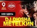 9 мая Arena Right DJ DЮSHA METELKИN mp3