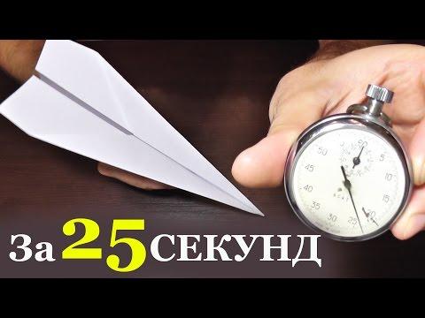 Сделал САМОЛЕТ из бумаги за 25 СЕКУНД / Самый простой оригами самолет