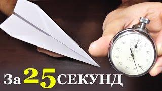 Сделал САМОЛЕТ из бумаги за 25 СЕКУНД / Самый простой оригами самолет(Как сделать самый простой самолет из бумаги за 25 секунд. Я покажу вам в этом видеоуроке оригами - самый прос..., 2014-11-15T21:43:37.000Z)