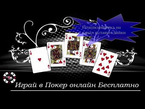 Как начать играть в покер бесплатно в 2019 году