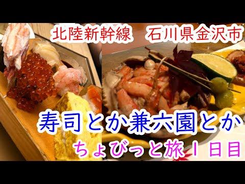 【北陸新幹線】石川県金沢市にちょびっと旅行① 寿司とか兼六園とか【グランクラス】