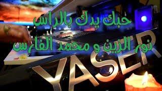 يدك بالراس نور الزين و محمد الفارس - عزف اورج - ياسر درويشة