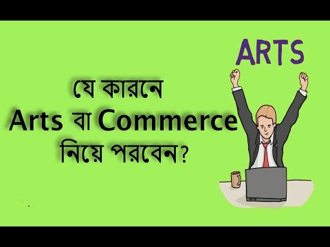 Science VS Arts,Commerce| Bangla  Motivational Video | How To Select Your Subject 2017