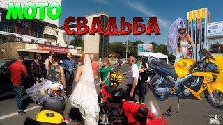 Мото - Свадьба 2017 в Ростове-на-Дону