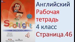 ГДЗ Английский язык 4 класс рабочая тетрадь Страница. 46  Быкова