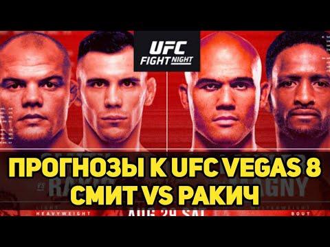 ХВАТАЙ АНДЕРДОГОВ! Прогнозы к UFC Vegas 8 Энтони Смит - Александр Ракич