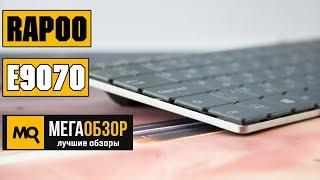 Обзор Rapoo E9070. Компактная беспроводная клавиатура