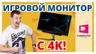 ИГРОВОЙ МОНИТОР С 4K! ACER PREDATOR X27 ✔ Computex 2017