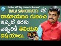 Bala Sankuratri (Author Of My Name Is Ravana) Exclusive Interview    Dil Se With Anjali #39