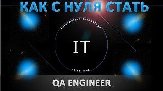 QA Engineer, Начало, Как стать Тестировщиком ПО с нуля