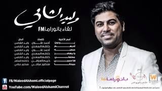 وليد الشامي - مجنوني  (لقاء بانوراما FM)