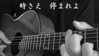 北村薫さんの小説「スキップ」の劇中歌『文化祭序曲』に曲を付けてみま...