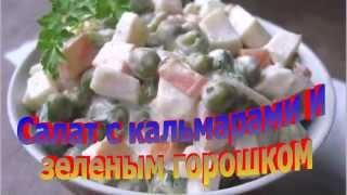 Салат с Кальмарами и Зеленым Горошком Рецепты