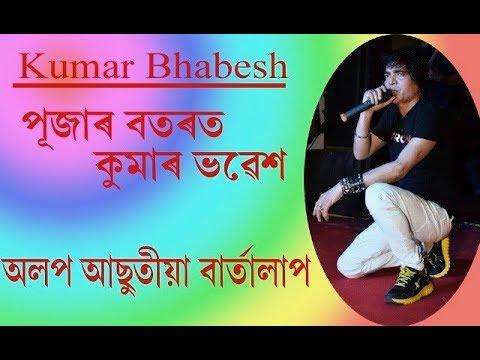 Kumar Bhabesh puja