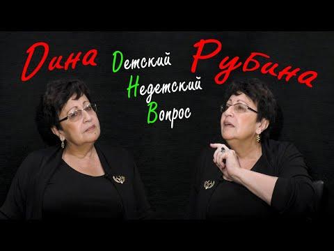 """Дина Рубина в программе """"Детский недетский вопрос"""". Божественный трагифарс"""