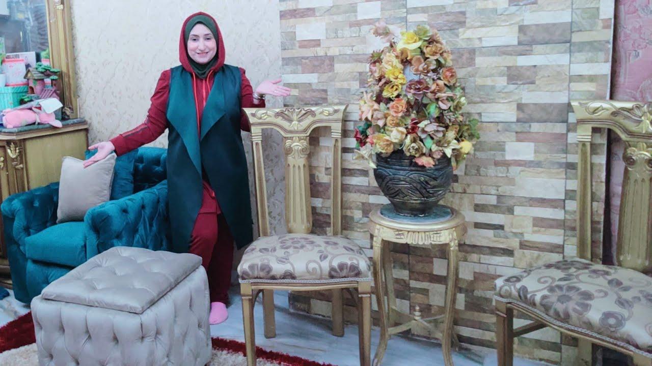فرشت الشقه وغيرت النظام علشان افرحه وبردوا مش عاجب