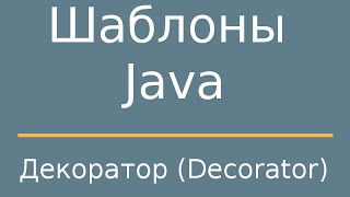 Шаблоны Java. Decorator (Декоратор)