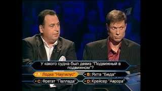 Кто хочет стать миллионером-21 июля 2007
