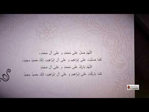 Прекрасный салават Пророку (мир Ему и Милость АллахIа)