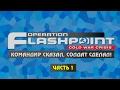 Operation Flashpoint Веселый редактор Funny Editor Часть Part 1 mp3