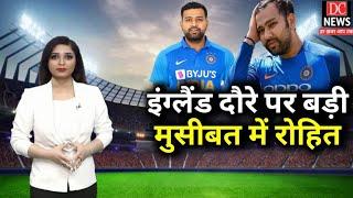 Rohit Sharma: इंग्लैंड दौरे पर बड़ी मुसीबत में रोहित /DCNews