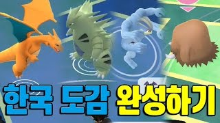 포켓몬고 한국 도감 완성하기! (안농 제외) 희귀 포켓몬 포획 + 진화 마무리! 포켓몬GO [Pokemon GO] - 기리