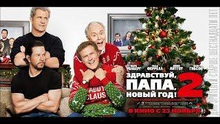 Здравствуй, папа, Новый год! 2 - Русский трейлер (2017)