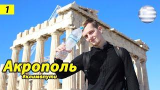 Афины | Экскурсия в Афинский Акрополь