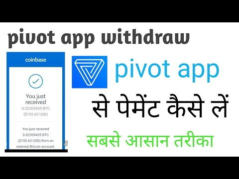 Pivot app से पेमेंट कैसे लें | how to withraw pivot bitcoins!!
