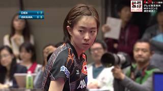 アジアカップ 女子シングルス準決勝 石川佳純vs陳夢