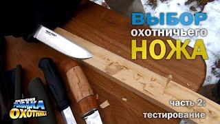 тесты охотничьих ножей