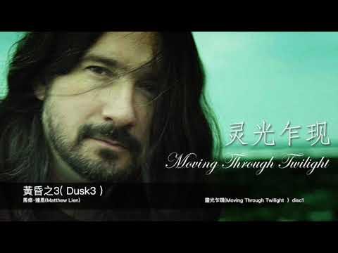 Matthew Lien(馬修·連恩) 靈光乍現 (Moving Through Twilight  (Disc 1)) 專輯組合1