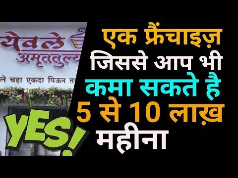Yewale Tea Franchise | Earning Upto 5-10 Lac Monthly | Small Business Ideas