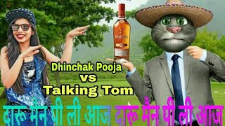 दारू मैन पी ली आज Daru Maine Pe Li Aaj  Talking Tom Vs Dhinchak Pooja Funny  video Song By Bol Billa