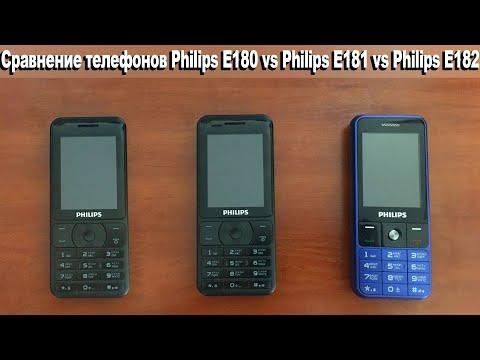 Сравнение телефонов Philips E180 Vs Philips E181 Vs Philips E182