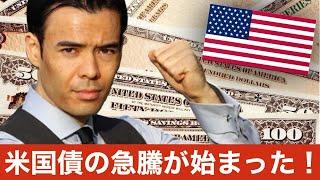 【今がチャンス】米国債の急騰が始まった!