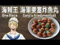 One Piece - fried meatball 海賊王 海軍要塞炸魚丸【RICO】二次元食物具現化 EP-111